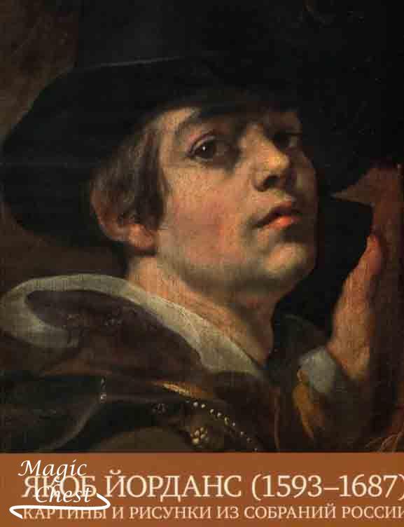 Якоб Йорданс (1593-1687). Картины и рисунки из собраний России. Каталог выставки