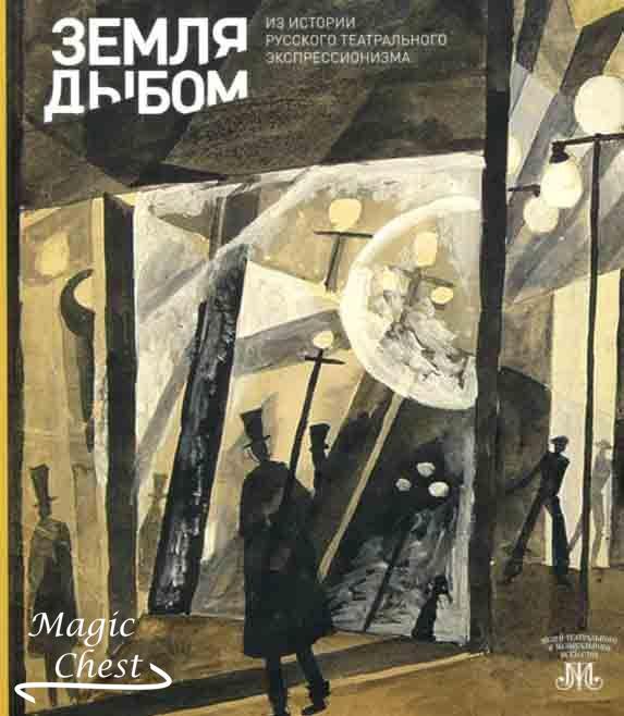 Земля дыбом. Из истории русского театрального экспрессионизма