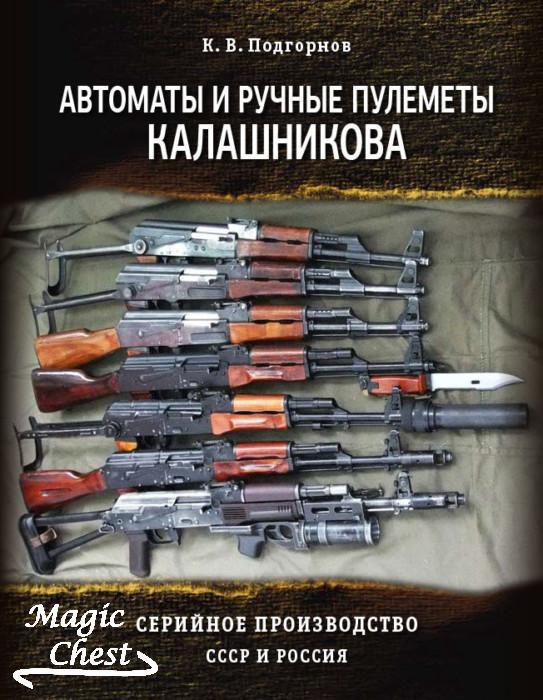 Автоматы и ручные пулеметы Калашникова