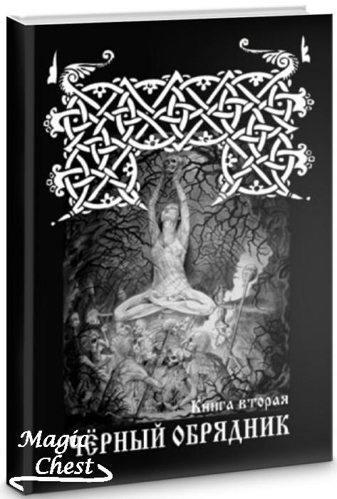 Черный обрядник. Книга вторая