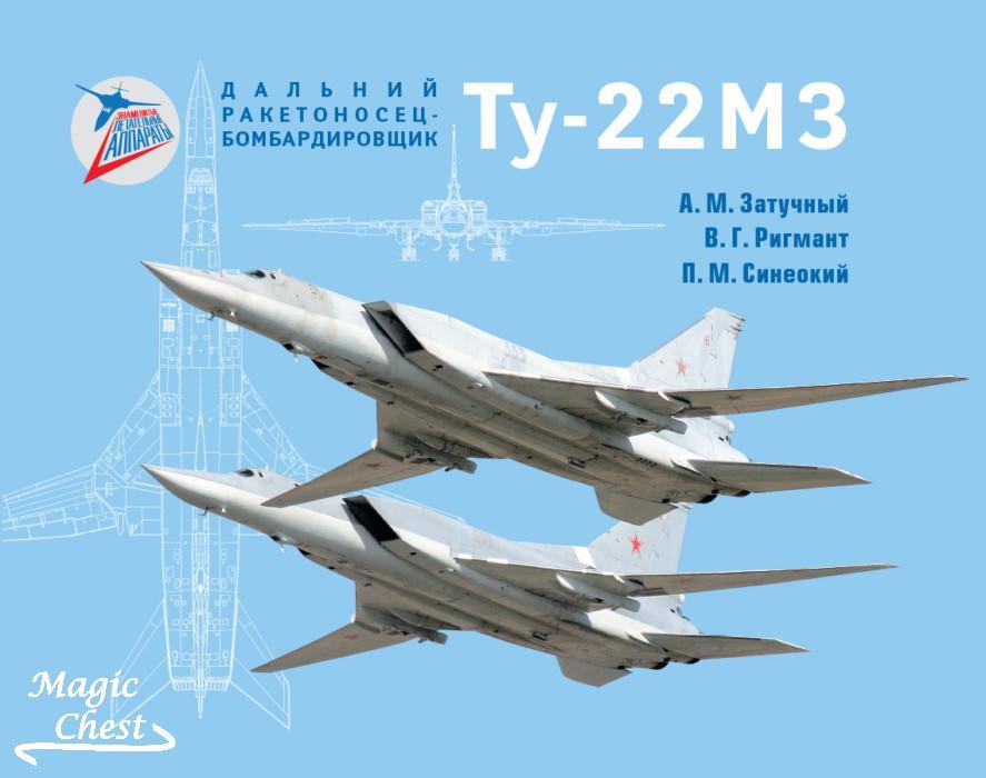 Дальний ракетоносец-бомбардировщик Ту-22М3