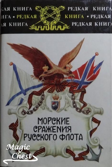 Морские сражения русского флота