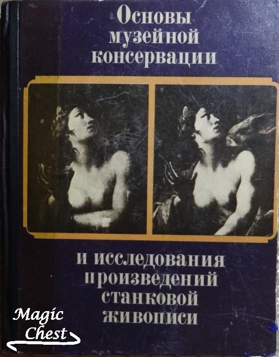 Основы музейной консервации и исследования произведений станковой живописи