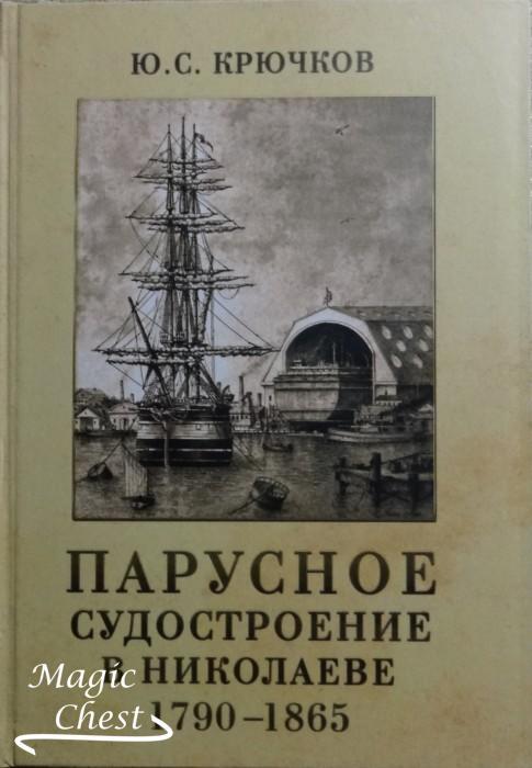 Парусное судостроение в Николаеве 1790-1865. 2018 г.