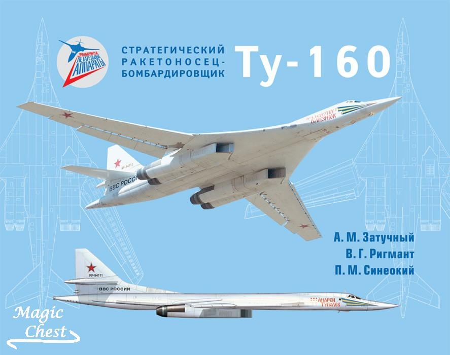 cover Tu-160_end.indd