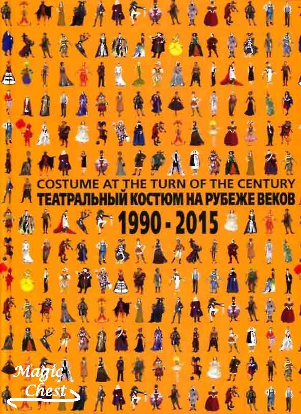 Театральный костюм на рубеже веков. 1990-2015