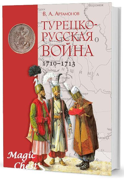 Артамонов В.А. Турецко-русская война 1710–1713