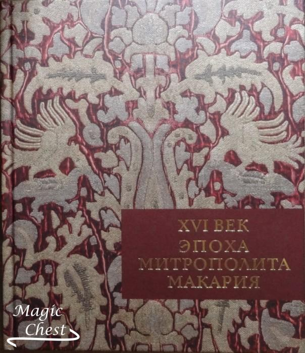 XVI век. Эпоха митрополита Макария