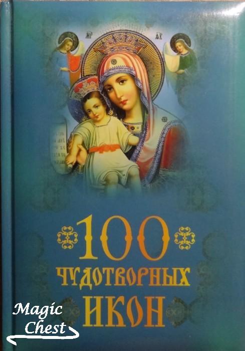 Евстигнеев А.А. 100 чудотворных икон