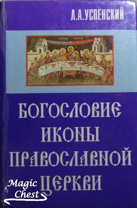 Успенский Л.А. Богословие иконы Православной церкви, 1989 г.