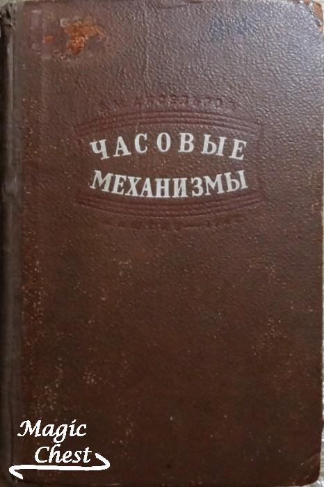 Аксельрод З.М. Часовые механизмы, 1947 г.