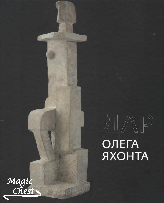 Дар Олега Яхонта