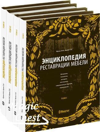 Мукин И.М., Мукин П.И. Энциклопедия реставрации мебели в 4-х тт.
