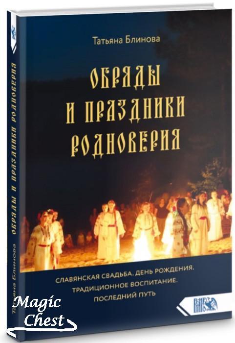 Обряды и праздники родноверия