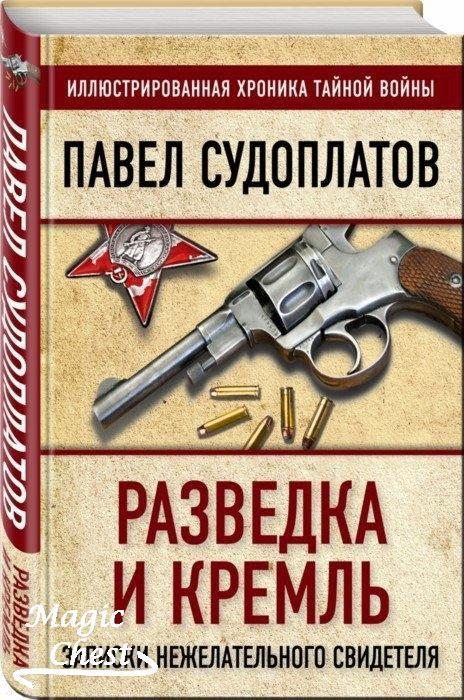 Судоплатов П. Разведка и Кремль. Записки нежелательного свидетеля . Подарочное издание