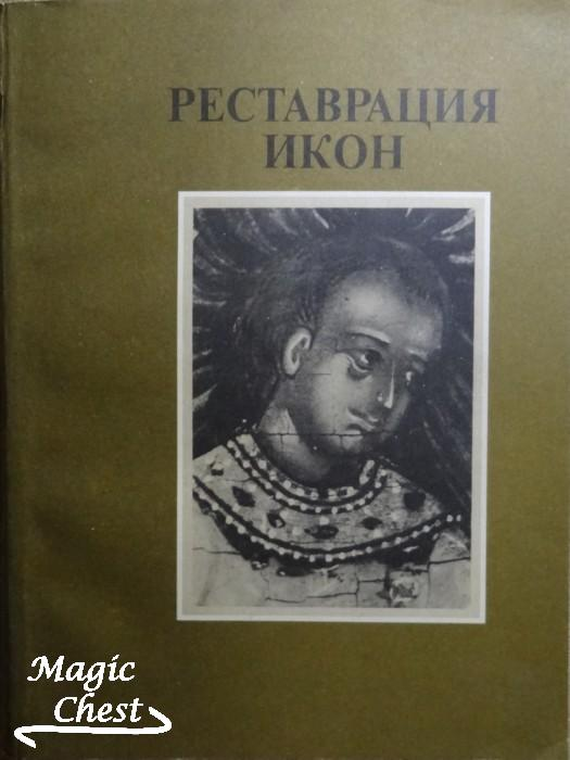 Книга Реставрация икон. Методические рекомендации, 1993 г.