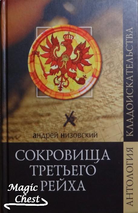 Sokrovischa_tretiego_reikha_new