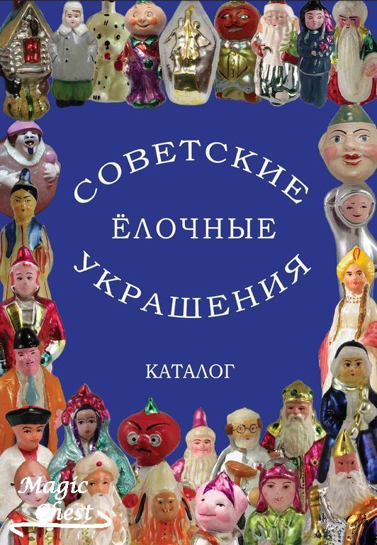 Советские елочные украшения. Каталог, т.1