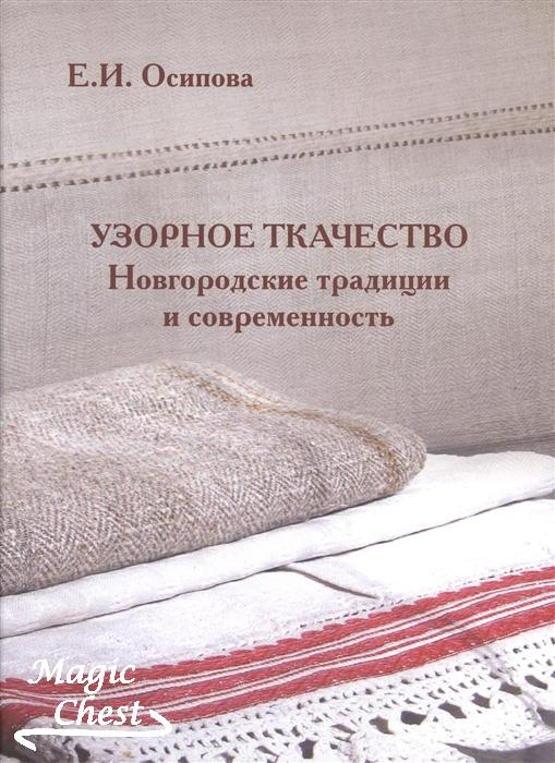 Узорное ткачество. Новгородские традиции и современность