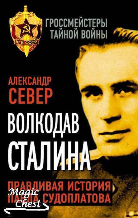 Север А. Волкодав Сталина. Правдивая история Павла Судоплатова