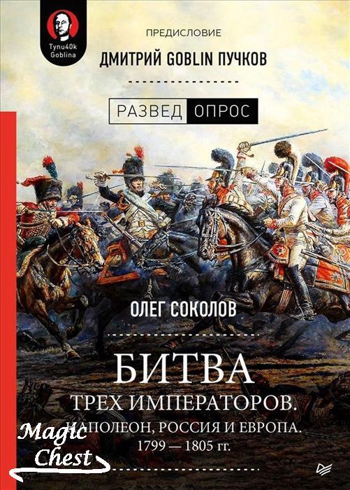Битва трех императоров. Наполеон, Россия и Европа. 1799 — 1805 годов