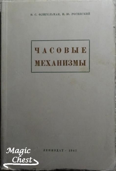 Флигельман В.С., Рогинский И.Ю. Часовые механизмы