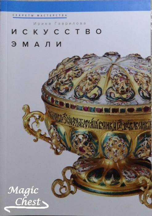 Гаврилова И.Е. Искусство эмали