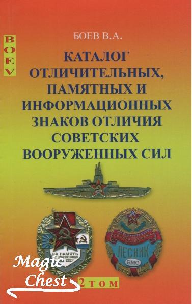 Каталог отличительных, памятных и информационных знаков отличия Советских Вооруженных Сил. Том.2