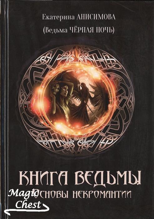 Книга ведьмы. Основы некромантии