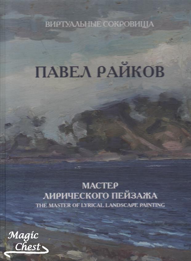 Павел Райков. Мастер лирического пейзажа