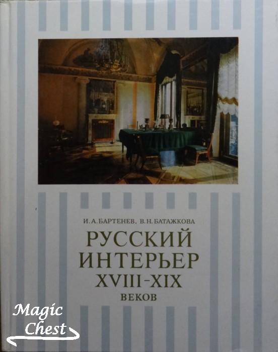 Русский интерьер XVIII-XIX веков