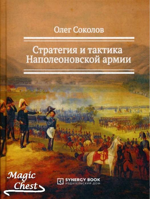 Соколов О.В. Стратегия и тактика Наполеоновской армии