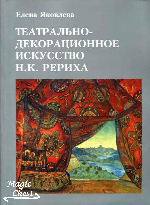 Театрально-декорационное искусство Н.К. Рериха