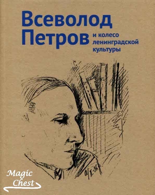 Всеволод Петров и колесо ленинградской культуры