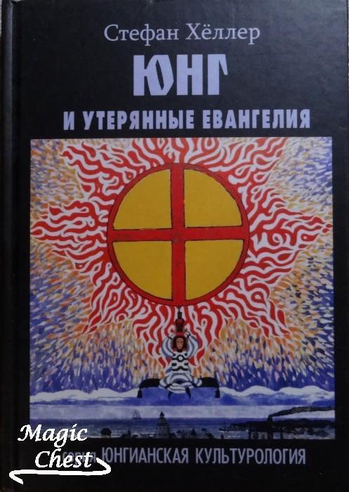 Хеллер Стефан Юнг и утерянные Евангелия