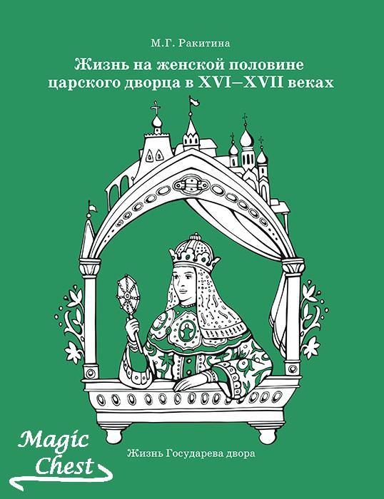 Жизнь на женской половине царского дворца в XVI–XVII веках