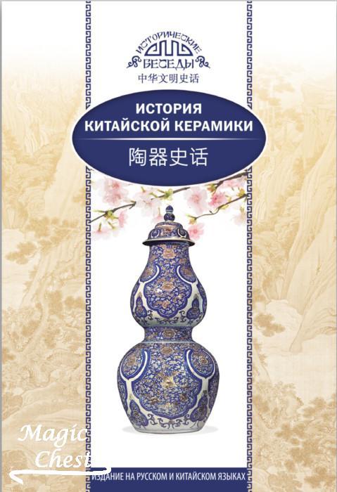 Мэйтянь Ли, Сяоин Хуан. История китайской керамики