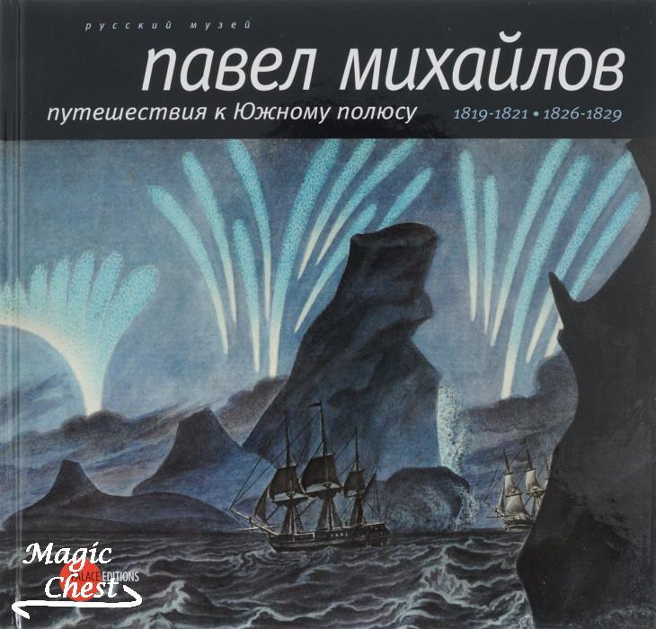 Павел Михайлов (1786-1840). Путешествие к Южному полюсу