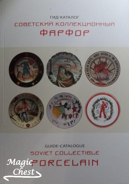 Советский коллекционный фарфор. Гид-каталог, цены. 2019 год