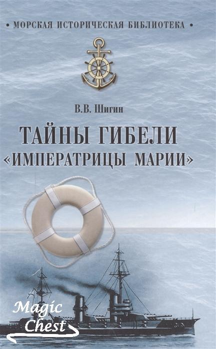 Шигин В. Тайны гибели «Императрицы Марии»