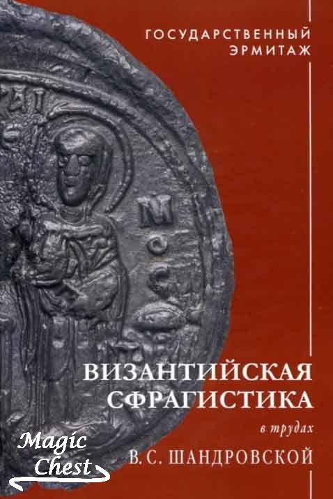 Византийская сфрагистика в трудах В.С. Шандровской