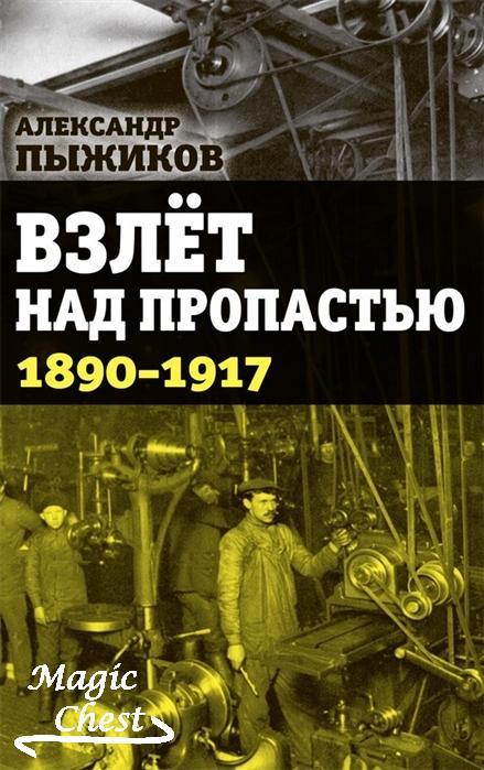 Взлет над пропастью. 1890-1917 годы