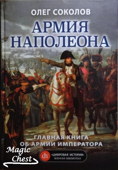 Соколов О. Армия Наполеона, 2020 г.