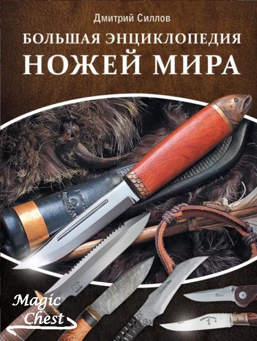 Силлов Д. Большая энциклопедия ножей мира