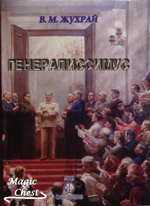 Жухрай В. Генералиссимус