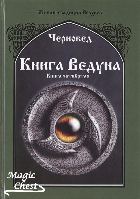 Черновед. Книга Ведуна. Книга четвертая. Психургия.