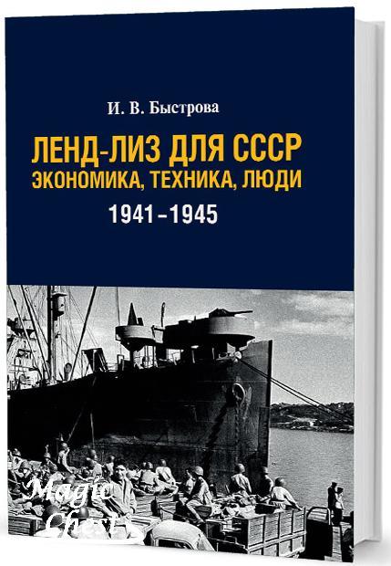 Ленд-лиз для СССР. Экономика, техника, люди. 1941–1945 гг.