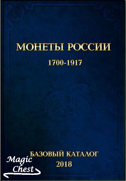 Семенов В. Монеты России 1700-1917. Базовый каталог, 2018 г.