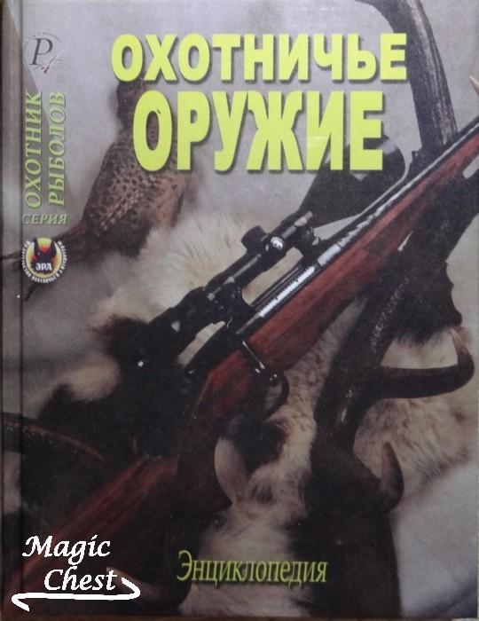 Шокарев Ю.В. Охотничье оружие. Энциклопедия