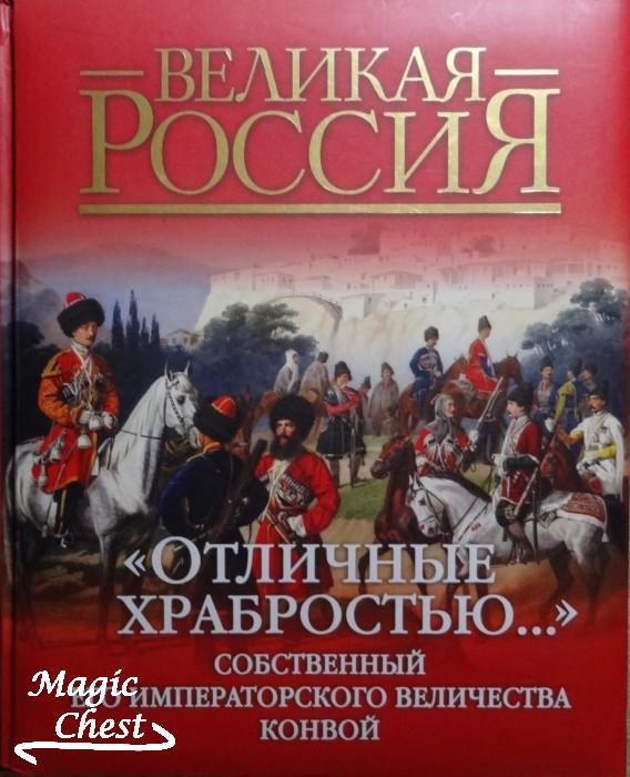 Клочков Д. Отличные храбростью… Собственный Его Императорского Величества конвой